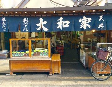 柴又帝釈天と寅さんの食べた天ぷらを。葛飾区柴又食べ歩き 激安デートプラン千円以下も可!