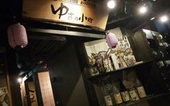 ゆずの小町 渋谷店