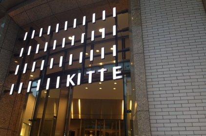 KITTE (キッテ)