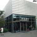Starbucks Coffee 代官山 蔦屋書店