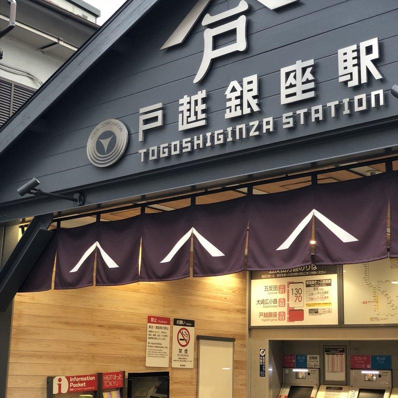戸越銀座駅