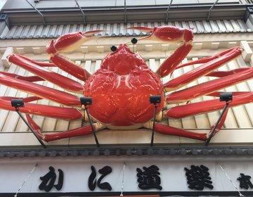 道頓堀で大阪名物『かに道楽本店』予約も難しい人気店
