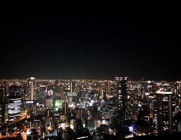 【世界的に有名⁉】大阪の夜景を360°どこからでも見渡せれる絶景展望台「梅田スカイビル」
