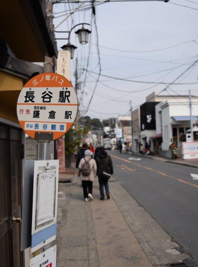 長谷駅(神奈川県)