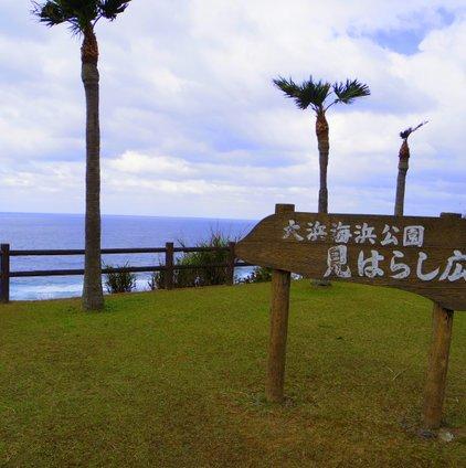 大浜海浜公園