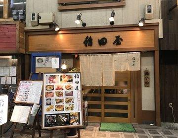 大阪 天神橋筋商店街 有名人も訪れる居心地良い居酒屋【稲田屋】駅近