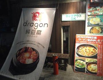 【中目黒×韓国料理】辛いもの好き必見!!寒い日はスンドゥブとマッコリでほっこりしよう♪