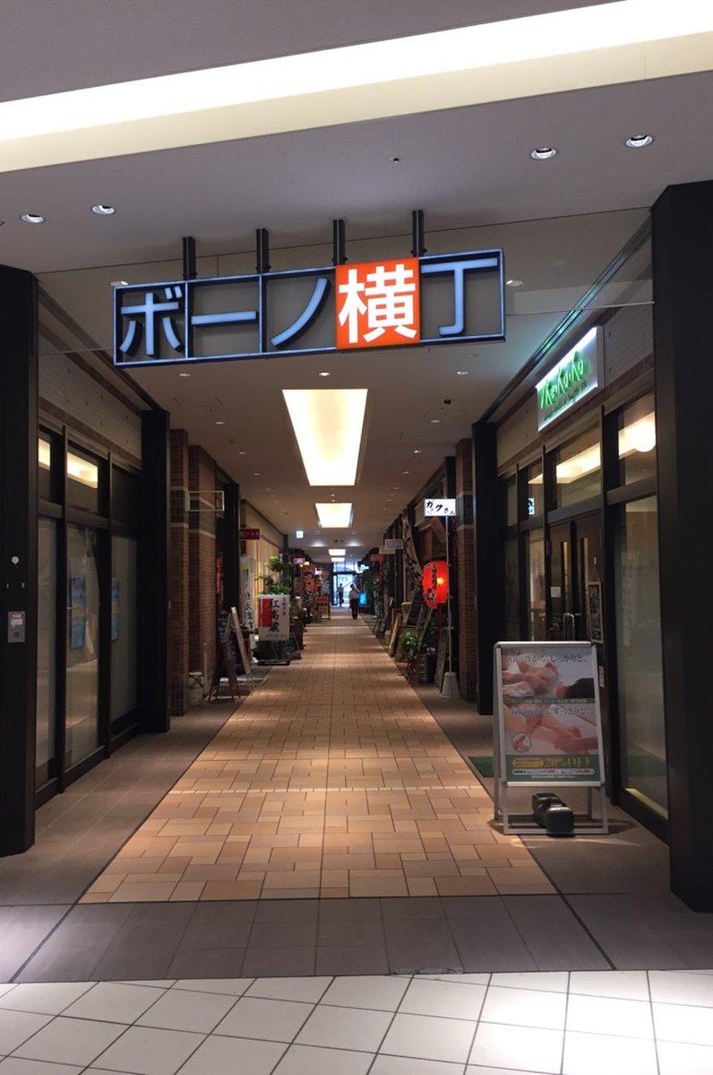 ボーノ 相模大野ショッピングセンター