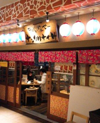 ナンクルナイサ きばいやんせー 京橋店