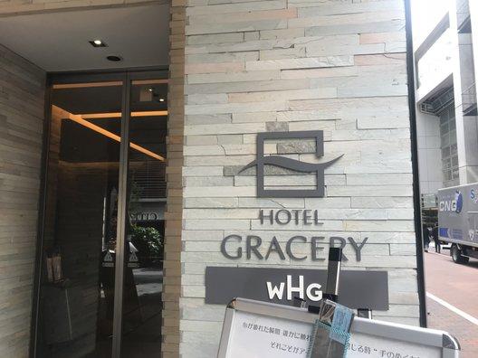 ホテルグレイスリー銀座