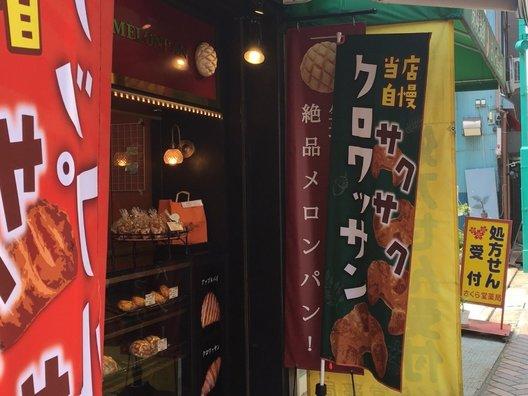 東京メロンパン 駒込店