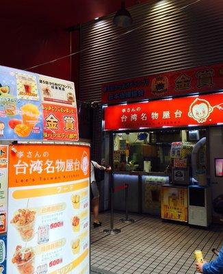 李さんの台湾名物屋台 本店