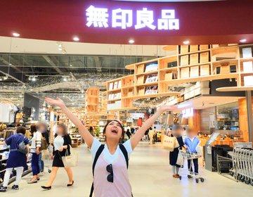 「世界最大の無印良品が大阪にオープン!」実演販売に海鮮丼!タニタとのコラボカフェもご紹介♡