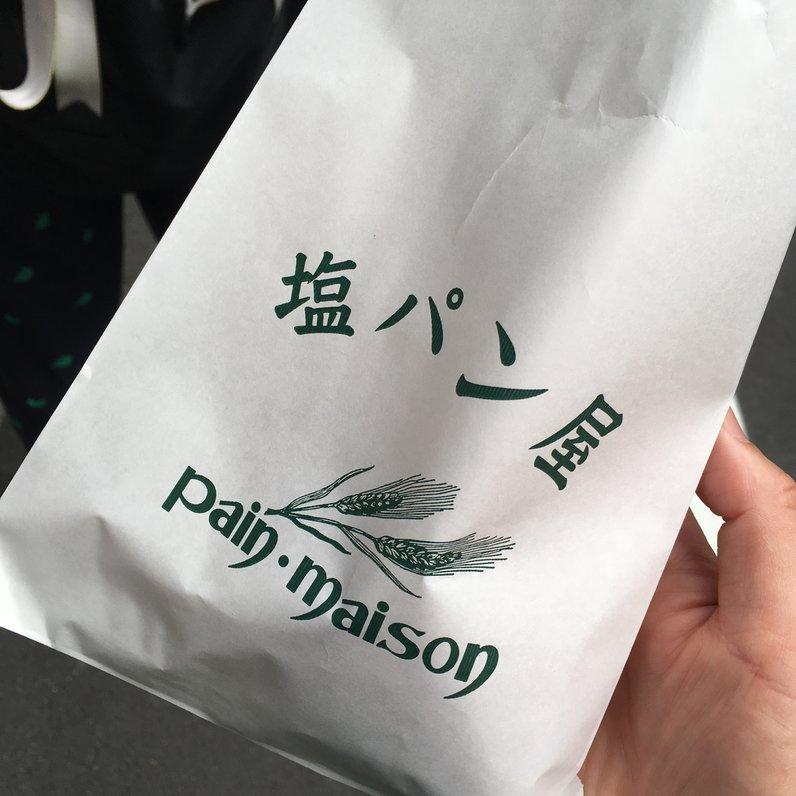塩パン屋 パン・メゾン