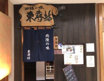 銀座でがつ盛り海鮮鍋が食べられる??GINZA9東尋坊で満腹ディナー!