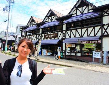 【夏のお出かけ】日本の避暑地といったらココ!旧軽井沢でゆったり観光&食べ歩き♩