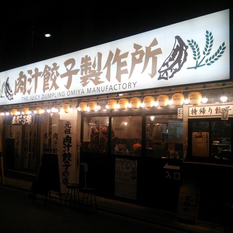 ダンダダン酒場 大宮店