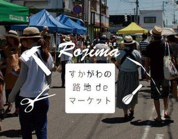 月1の路地裏マーケット!第2日曜日は須賀川で遊ぼう!
