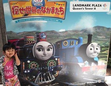 トーマス好きにおすすめ!GWは横浜がトーマスイベント一色に!