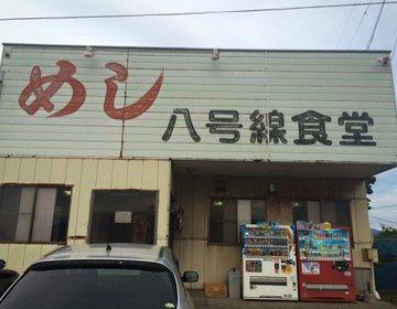 【新潟で絶品ラーメン】テレビ番組でも放送された、八号線食堂