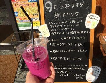 【発酵食品で食べてキレイになろう】新潟県名産の麹で美容をゲットしよう!神楽坂新潟物産展