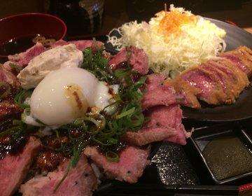 肉好き大興奮!ボリューム満点の牛カツ&炙り牛肉丼のセットで満腹!【大阪・裏なんば】