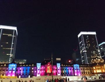 東京丸の内のイルミネーションをたのしむデートプラン