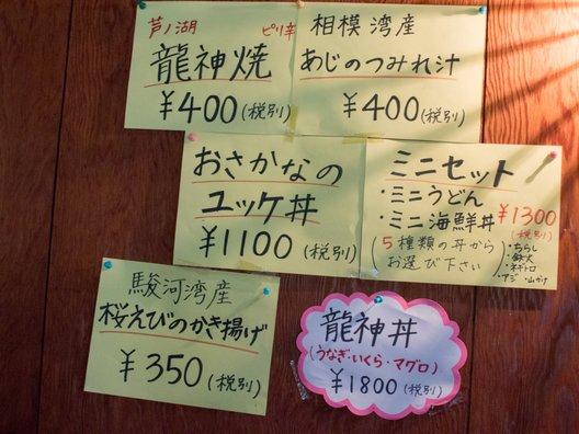 魚料理 大正 本店