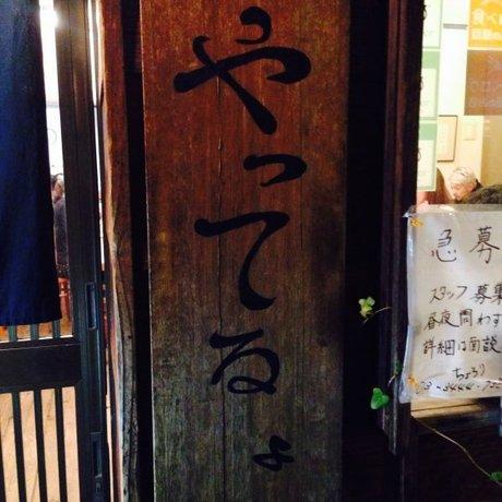 香湯ラーメン ちょろり 恵比寿店