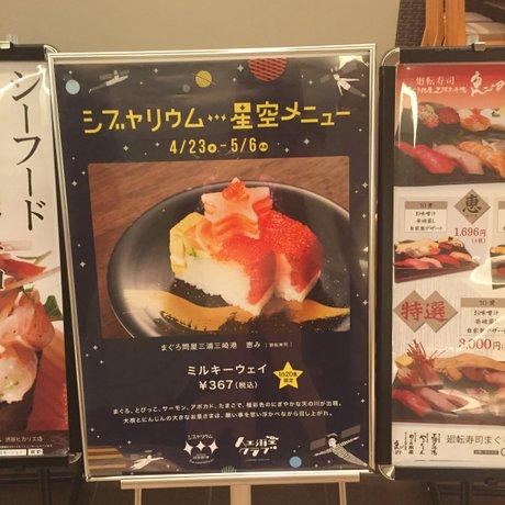 グルメ廻転寿司  まぐろ問屋 三浦三崎港 恵み 渋谷ヒカリエ店