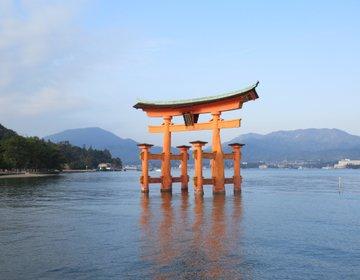 【広島・宮島】満潮の厳島神社をお散歩&美味しいもみじ饅頭食べ歩きプラン