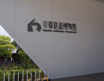【京都鉄道博物館】今、話題の京都鉄道博物館を鉄道ファンが遊びつくす
