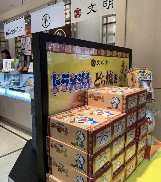 銀座たまや 東京食賓館B売店
