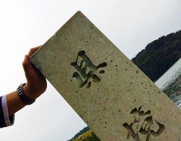 【日本で唯一県境をまたげる場所】北陸ではあわら市と加賀市を跨ぐ越前加賀県境の館へ行ってみよう!!