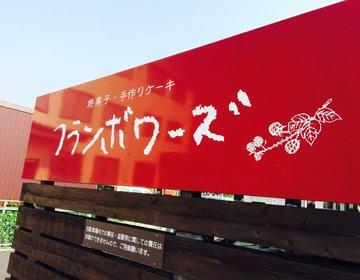 デザートグルメ/ Sweet Magic 人気ランキング上位の味【フランボワーズ】IN岐阜