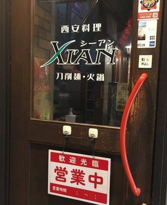 XI'AN 有楽町店
