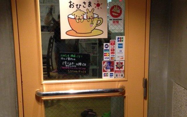 うさぎcafe おひさま