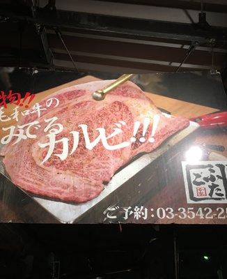 大阪焼肉・ホルモンふたご 築地店