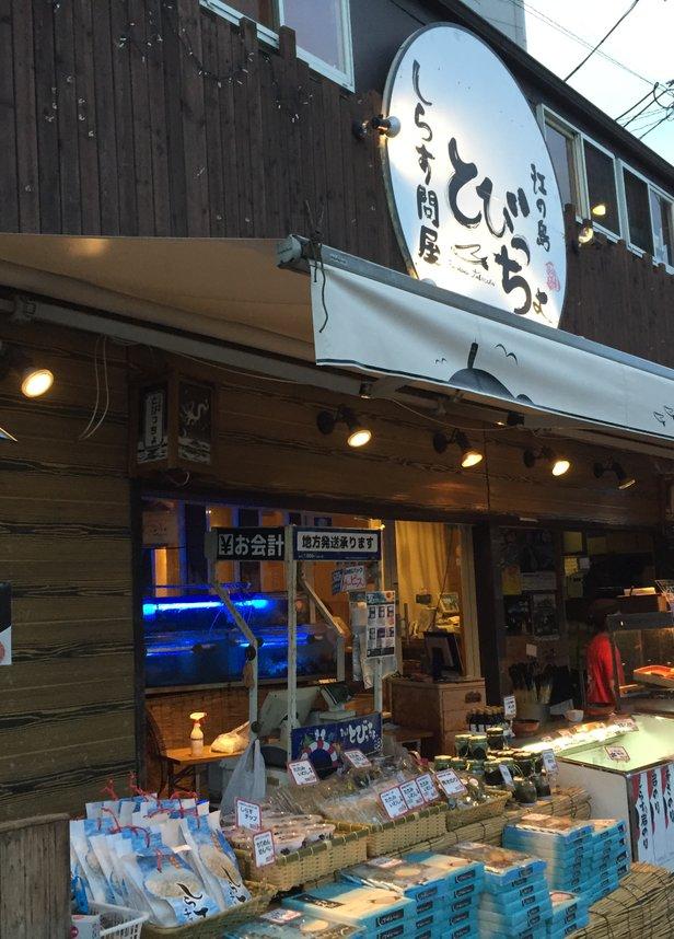 しらす問屋 とびっちょ 江の島本店