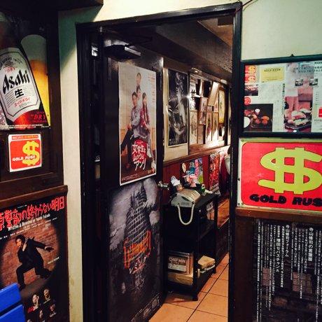 ゴールドラッシュ 渋谷南口店