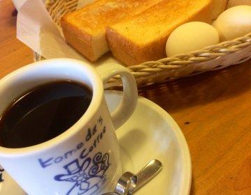 名古屋名物【コメダ珈琲でモーニング】コーヒー1杯注文でアレが無料サービス