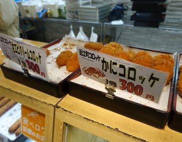 【近江町市場食べ歩きならここ!】近江町コロッケで甘エビコロッケを食べてみよう。