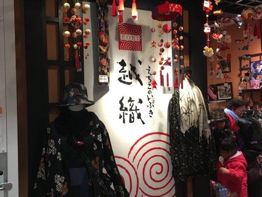 えちごのいぶき 越織 CoCoLo湯沢・がんぎどおり店