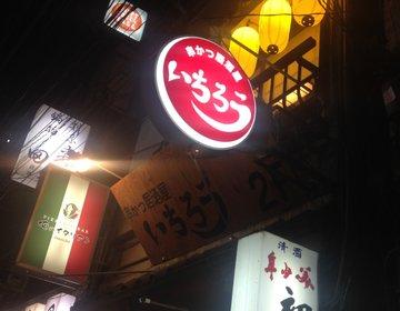 【3500円以下の飲み会!】新橋本場大阪の串カツを味わえる居酒屋!いちろう。バームクーヘンも
