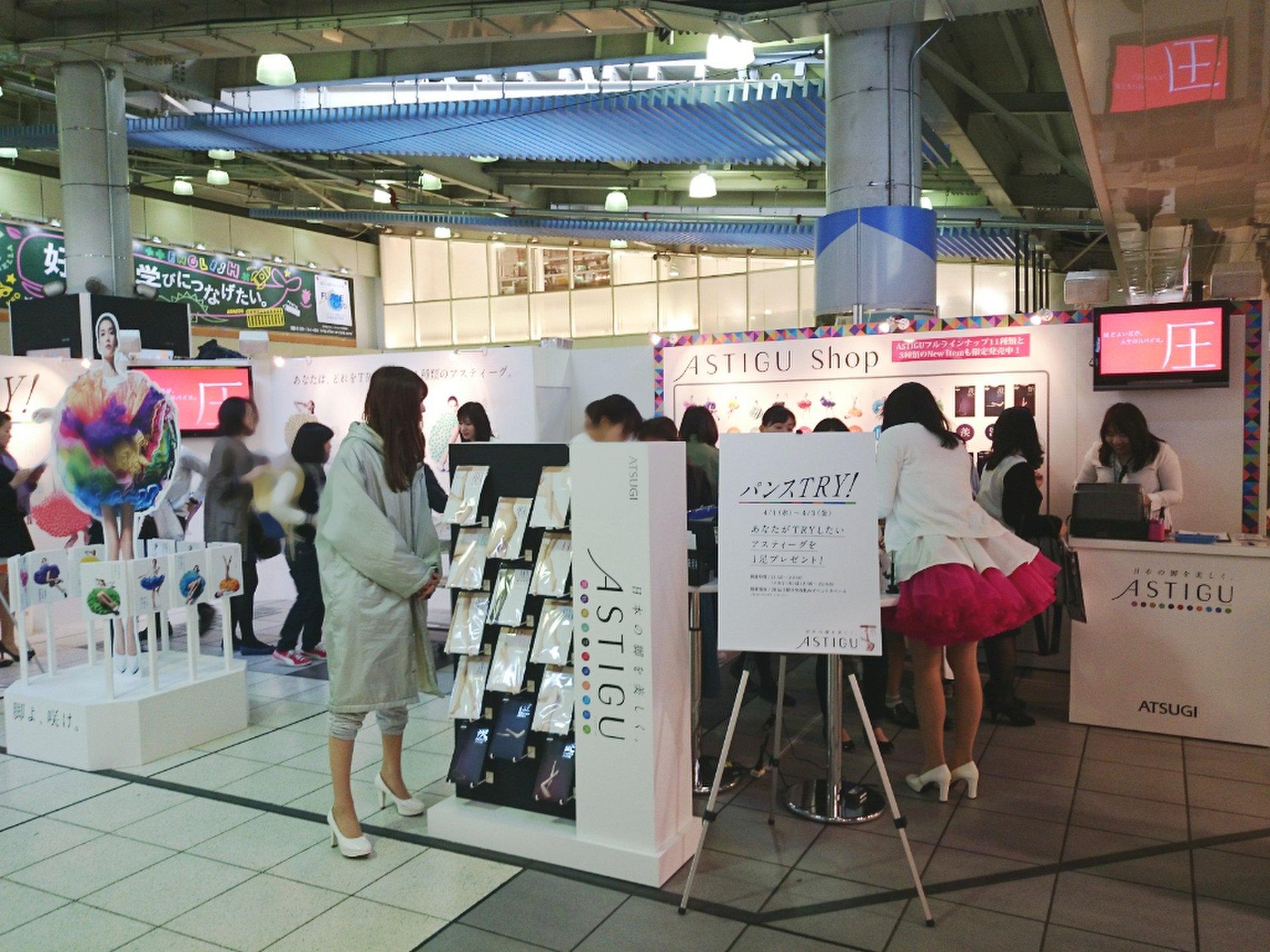 品川駅構内で、パンストがもらえるイベント開催中♪