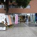 佐野市観光物産会館