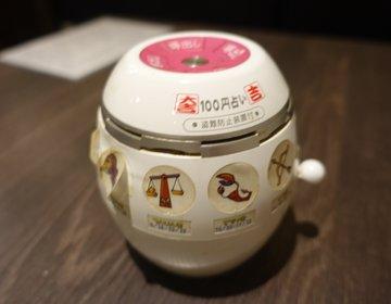【呼び出しボタンがこれだった】昭和レトロな居酒屋へ!神田駅徒歩1分の激安居酒屋