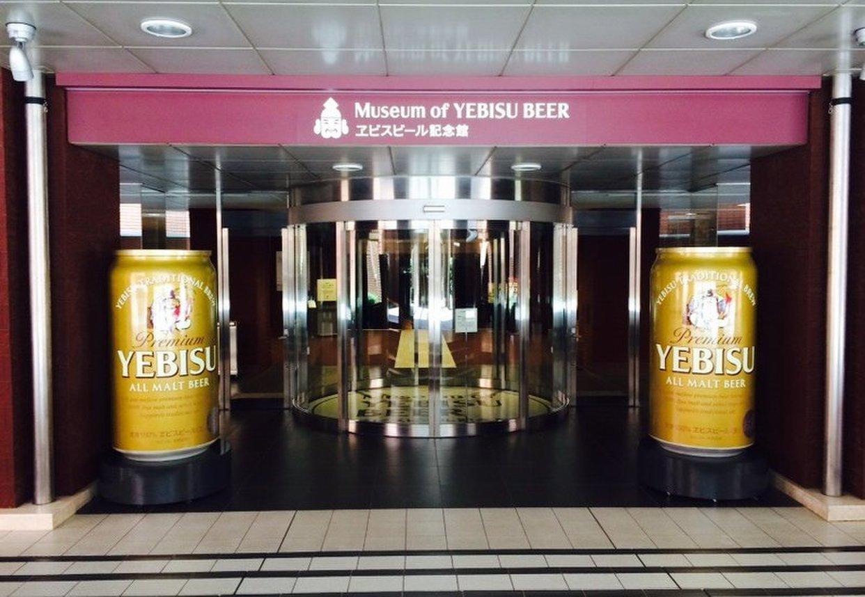 エビスビール記念館 (Museum of YEBISU BEER)