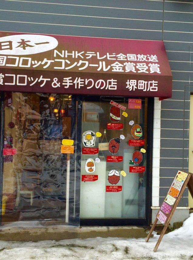 金賞コロッケ 堺町店