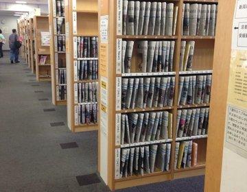 横浜で図書館デート!のんびりしてお金もかからない格安プラン!金欠カップルにおすすめ!